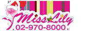 ร้านดอกไม้ Miss Lily ส่งดอกไม้ ทั่วไทย