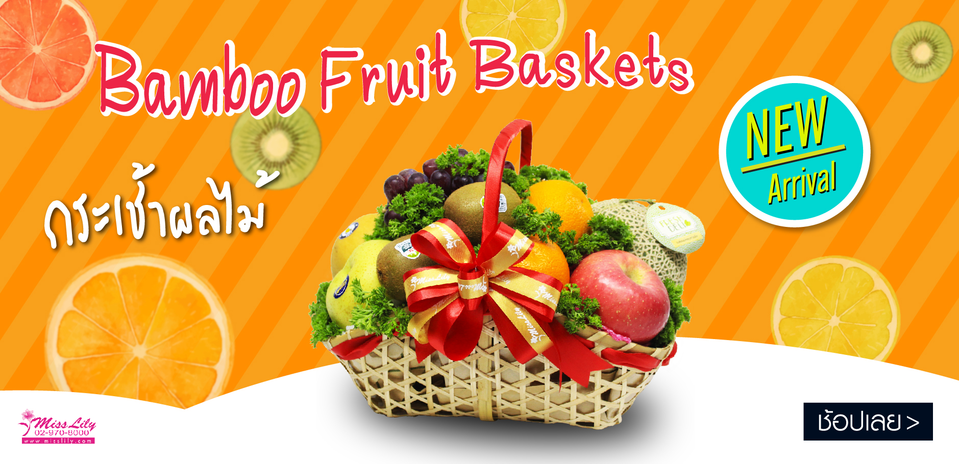 Fruit Bamboo Thai Busket