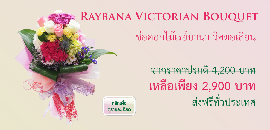 Raybana Bouquet