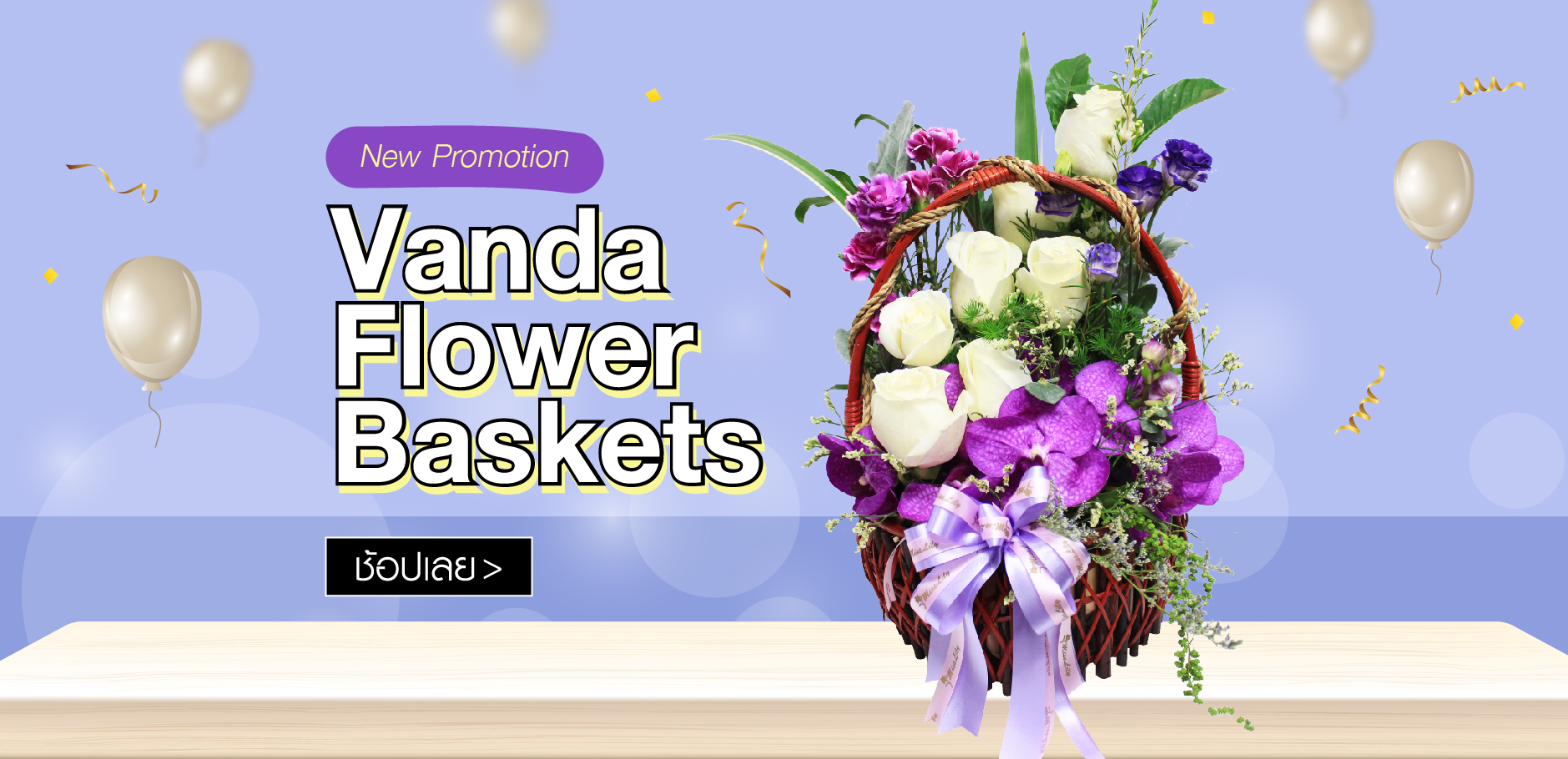 Vanda Flower Baskets