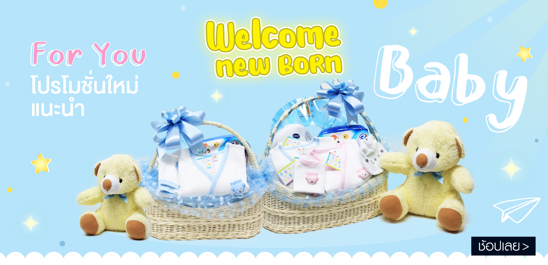 Welcome New Born