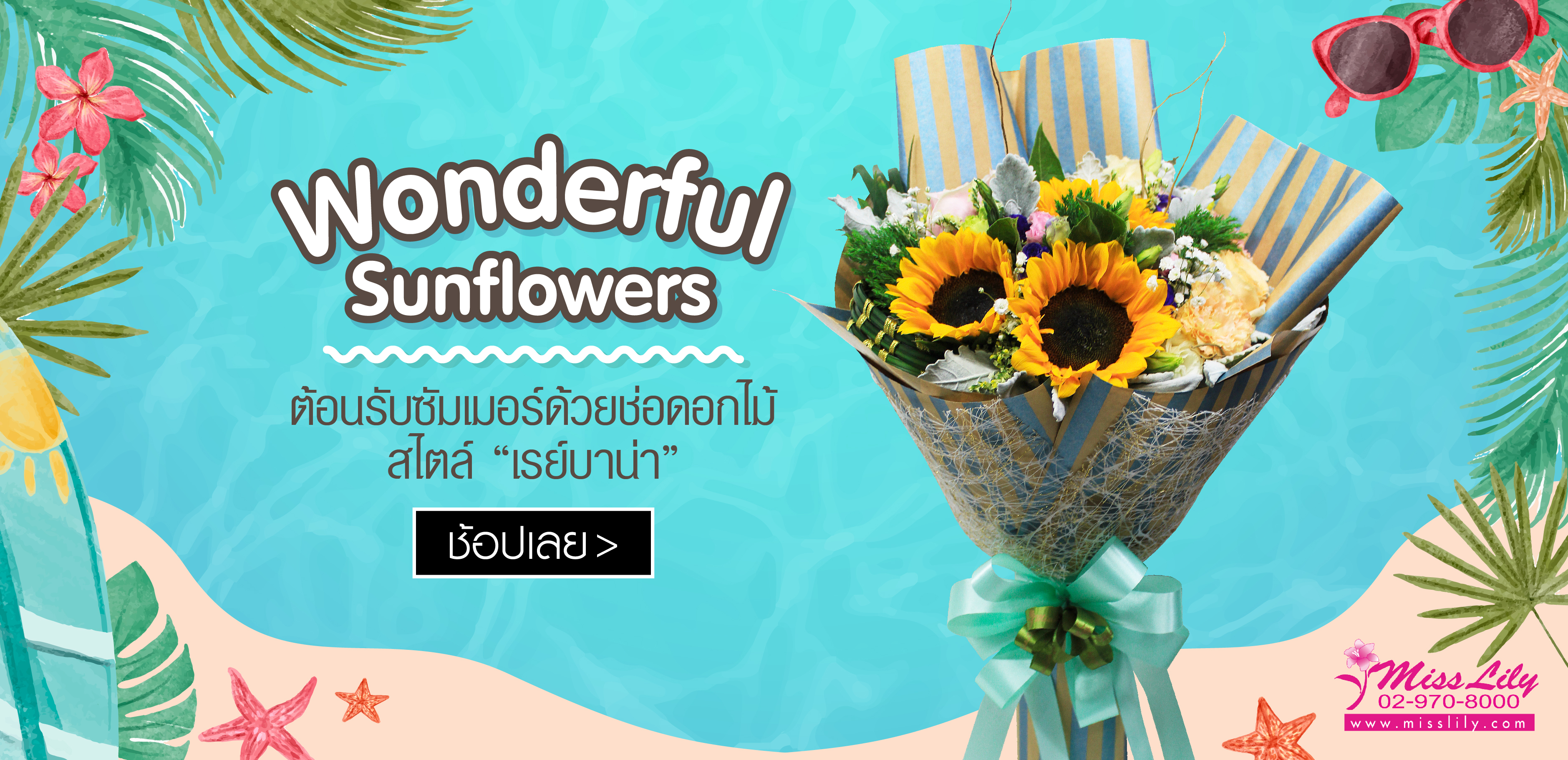Wonderful Sunflowers ENG