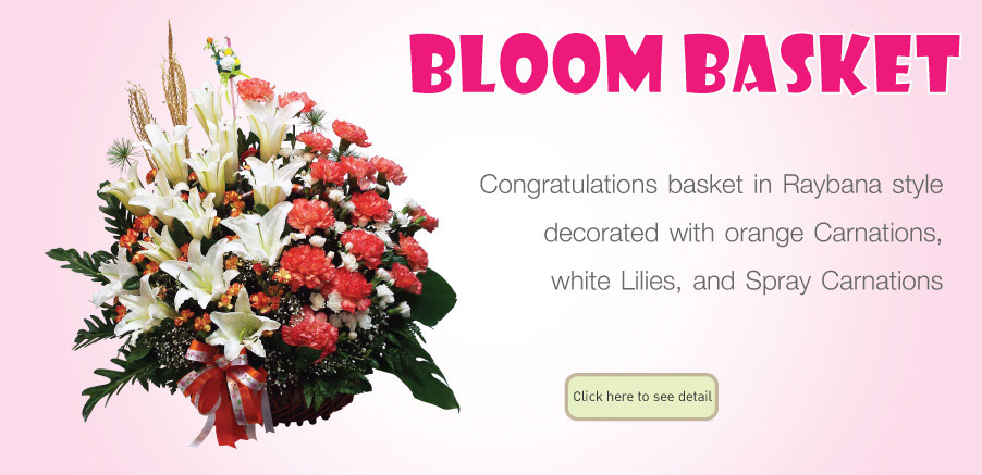 ฺBloom Basket