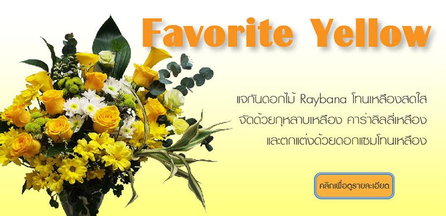 Favorite Yellow