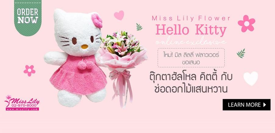 Kitty & Flower