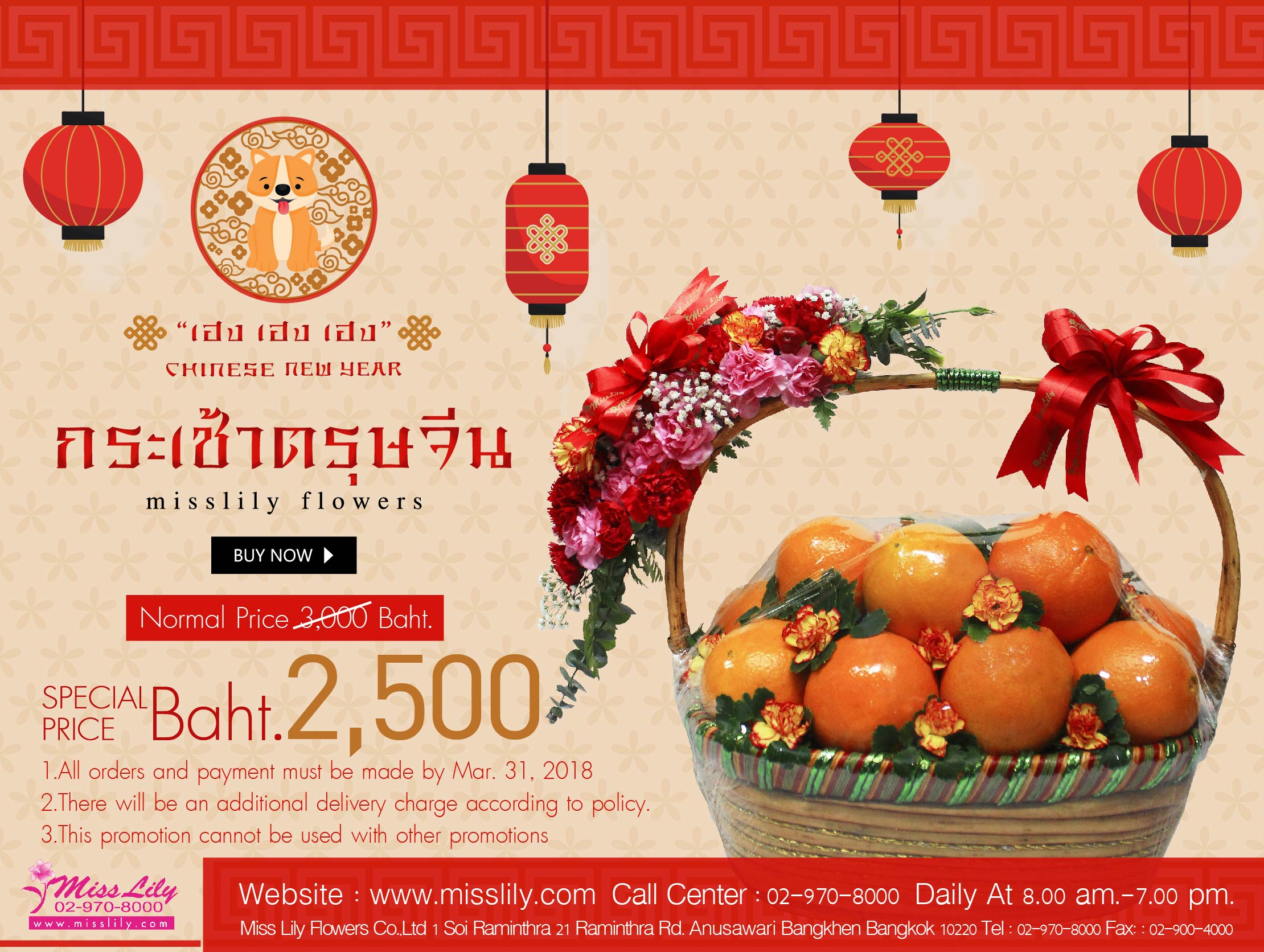 Chinese new year 2018 miss lily flowers thailand flower delivery 0 miss lily flowers izmirmasajfo