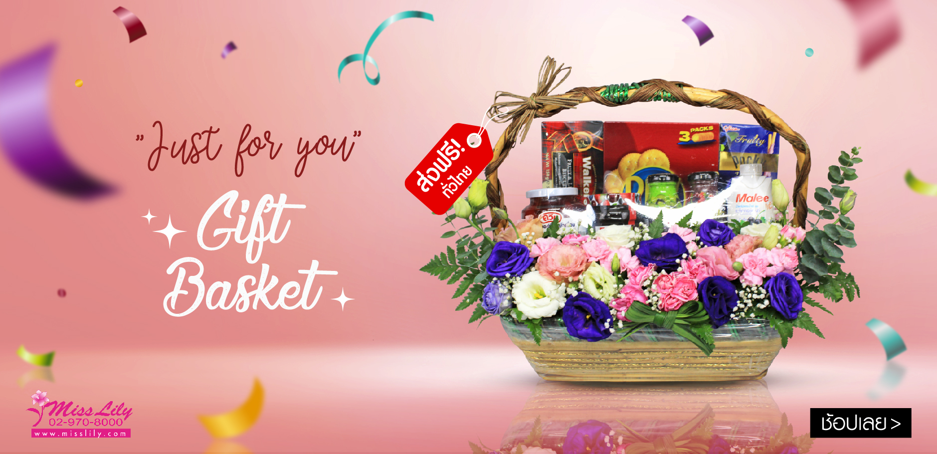 JUST FOR YOU GIFT BASKET TH