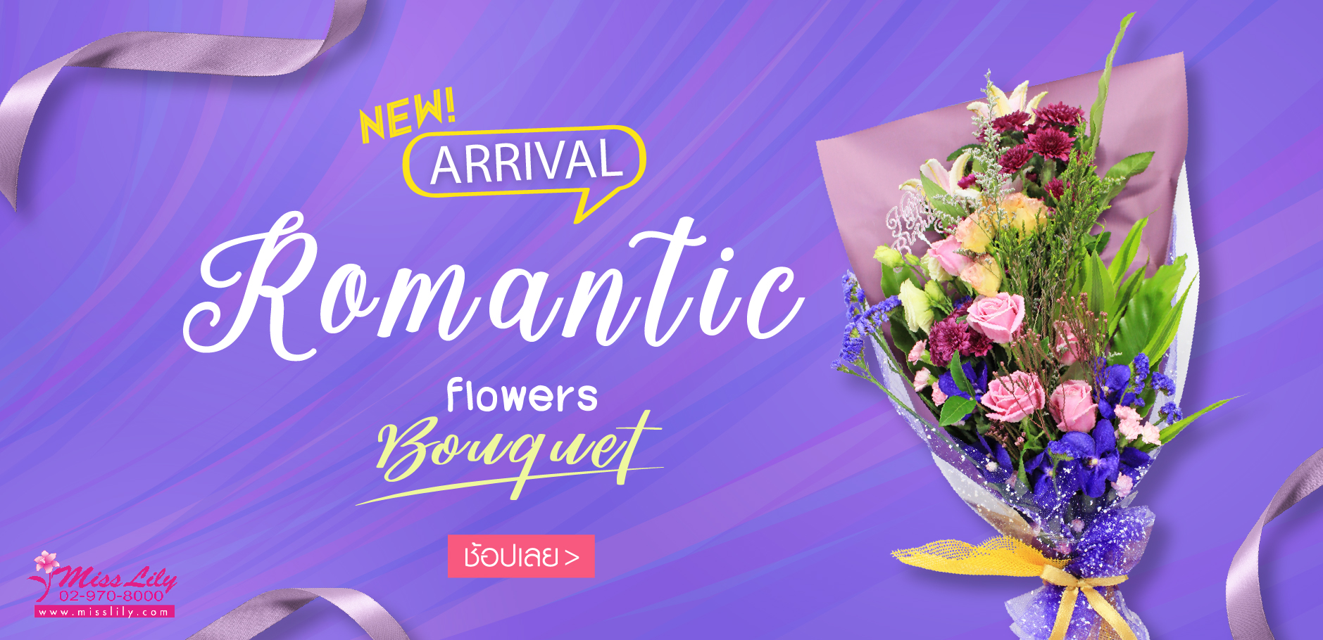 Romantic flowers  bouquet banner TH